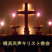 横浜天声キリスト教会 Yokohama Voice of Christ Church ホームページ